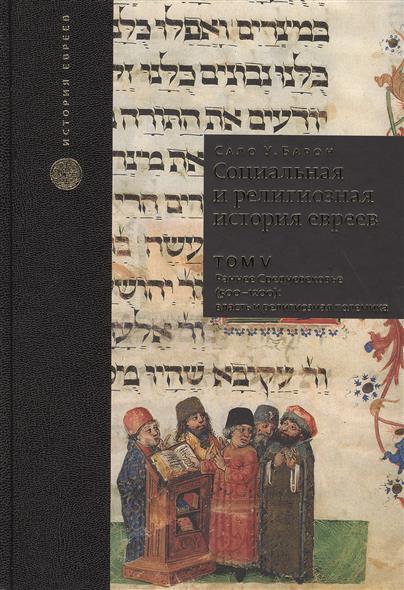 Социальная и религиозная история евреев. Том V. Раннее Средневековье (500-1200): власть и религиозная полемика