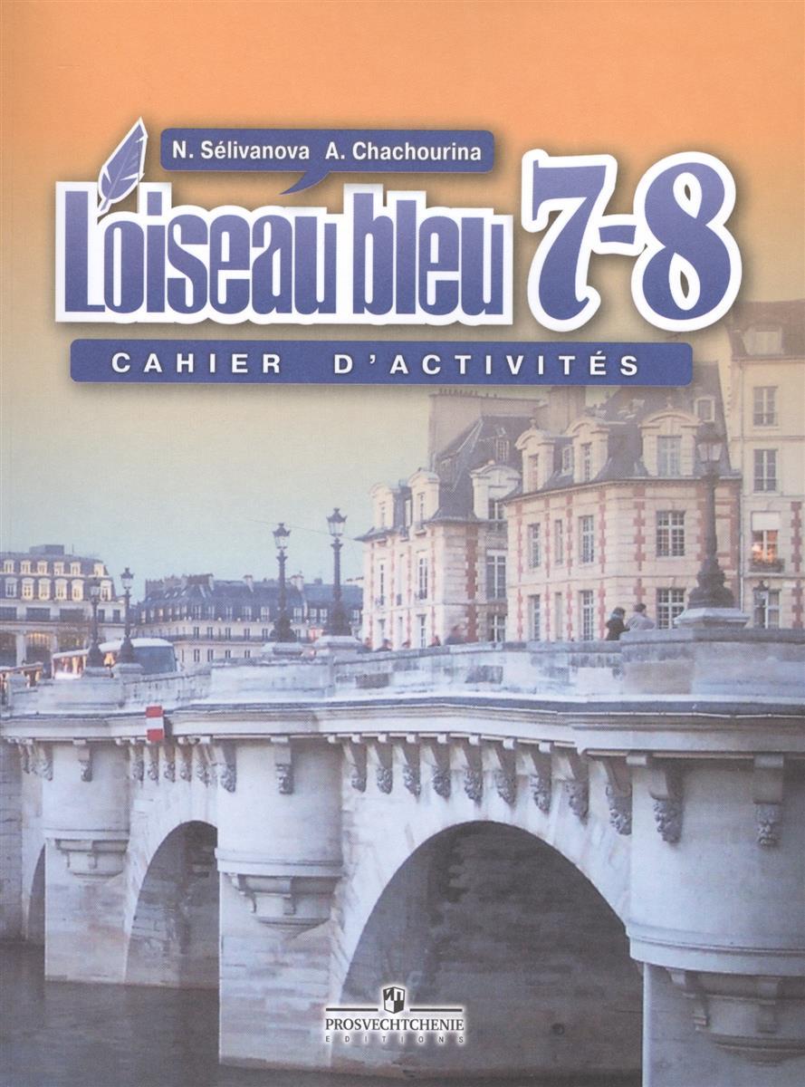 Французский язык. Loiseau bleu. 7-8 классы. Сборник упражнений