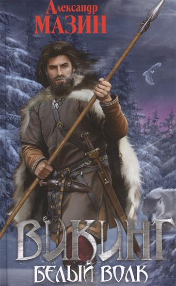 Мазин А. Викинг. Белый волк мазин а в трон императора