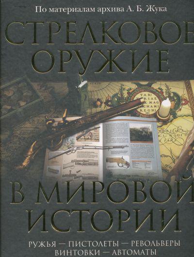 Стрелковое оружие в мировой истории По материалам архива А.Б. Жука