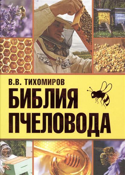 Библия пчеловода