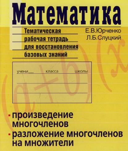 Математика Произведение многочленов Разложение многочленов на множители