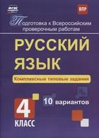 Русский язык. Комплексные типовые задания. 4 класс. 10 вариантов