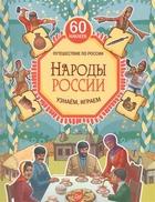 Путешествие по России. Народы России. Узнаем, играем (+ многоразовые наклейки)