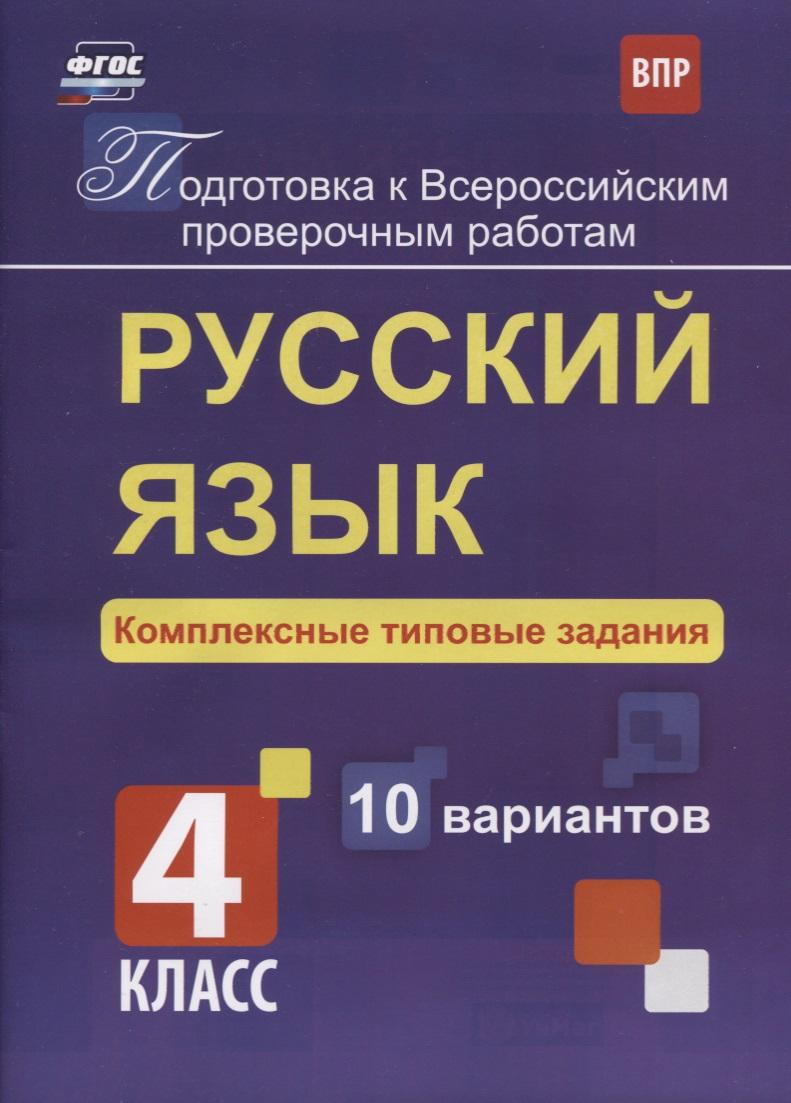 Свидан М. Русский язык. Комплексные типовые задания. 4 класс. 10 вариантов цена