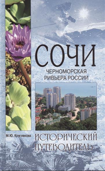 Круглякова М. Сочи. Черноморская Ривьера России