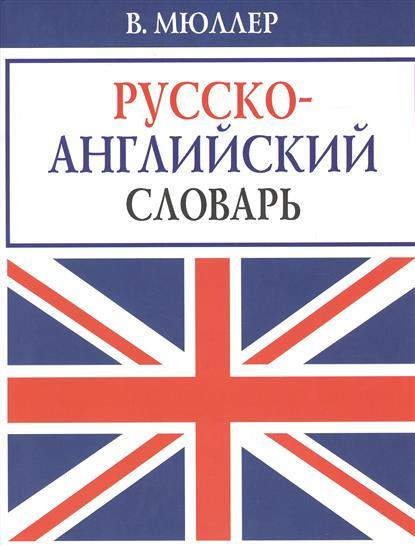 Мюллер В. Русско-английский словарь мюллер в мюллер
