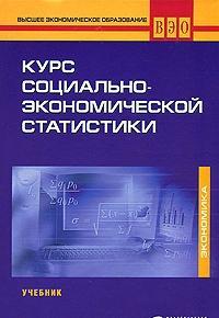 Назаров М. (ред.) Курс социально-экономической статистики