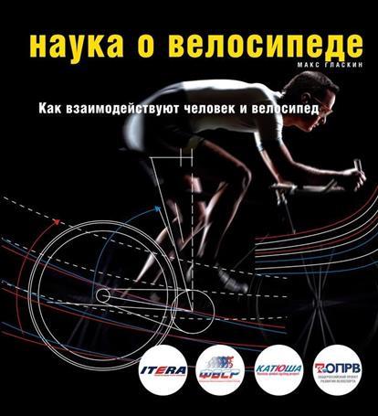 Наука о велосипеде. Как взаимодействуют человек и велосипед