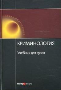 Учебник малков криминология