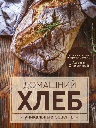 Липп Е. Домашний хлеб. Уникальные рецепты