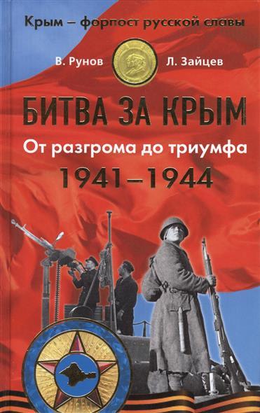 Рунов В., Зайцев Л. Битва за Крым 1941-1944. От разгрома до триумфа