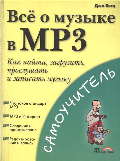 Все о музыке в МРЗ