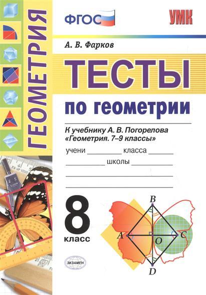 """Тесты по геометрии. 8 класс. К учебнику А.В. Погорелова """"Геометрия. 7-9 классы"""""""
