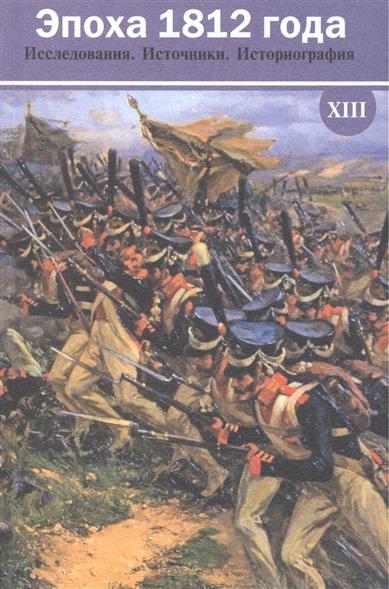 Эпоха 1812 года. Исследования. Источники. Историография. Сборник материалов XIII