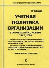 Морозова Л.Л. и Е.Л. Учетная политика организации В соотв. с нов. ПБУ 1/08