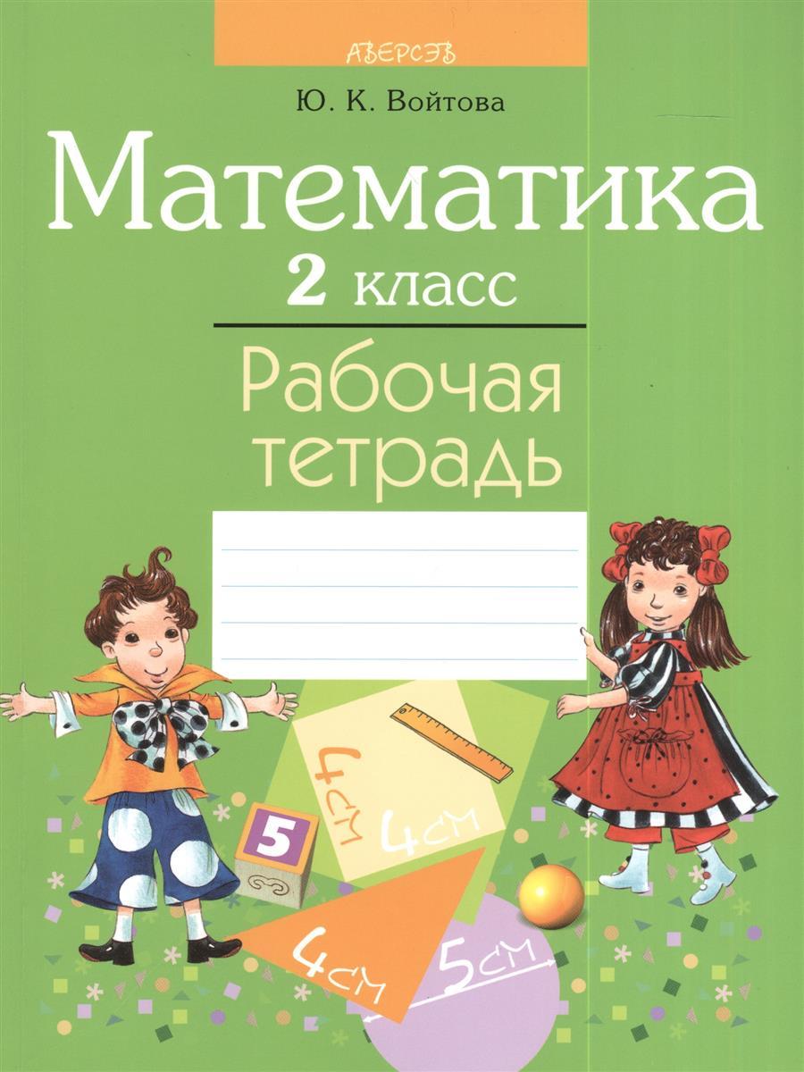 Войтова Ю. Математика 2 класс. Рабочая тетрадь. 2-е издание владимир александрович ильин высшая математика 2 е издание 3 е издание