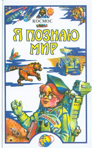 ЯПМ Космос