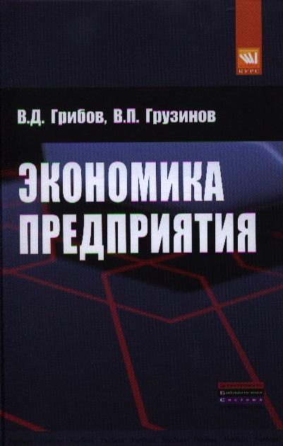 Грибов В., Грузинов В. Экономика предприятия. Учебник, практикум. Пятое издание, переработанное и дополненное