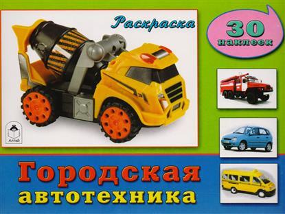 Голенищева О.: Городская автотехника. Раскраска с наклейками