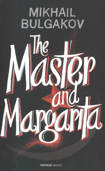 Bulgakov M. The Master and Margarita bulgakov m el maestro y margarita