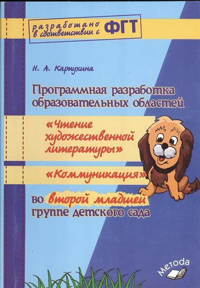 Карпухина Н. Программная разработка образовательных областей во второй младшей группе детского сада