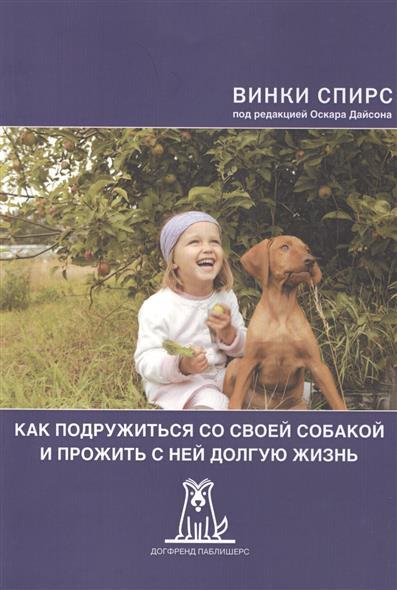 Как подружиться со своей собакой и прожить с ней долгую жизнь. 2-е издание