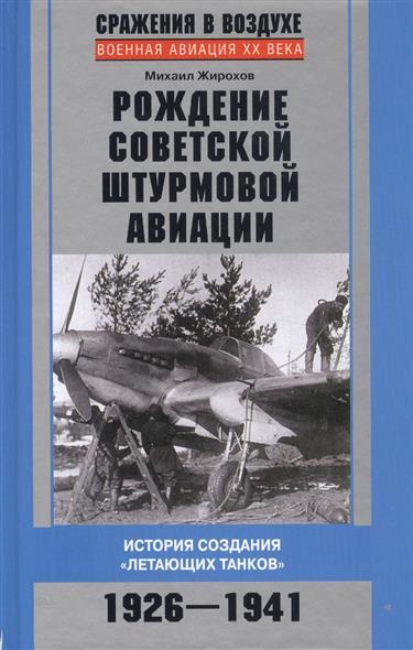 Рождение советской штурмовой авиации. История создания