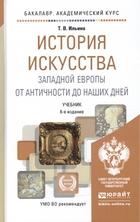 История искусства Зап. Европы от Античн. до наших дней