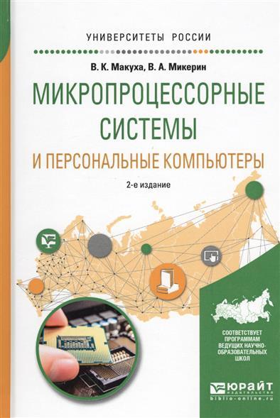 Макуха В., Микерин В. Микропроцессорные системы и персональные компьютеры. Учебное пособие