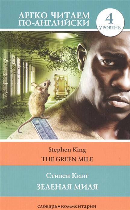 Фото - Кинг С. Зеленая миля. The Green Mile. Уровень 4 худи print bar зеленая миля