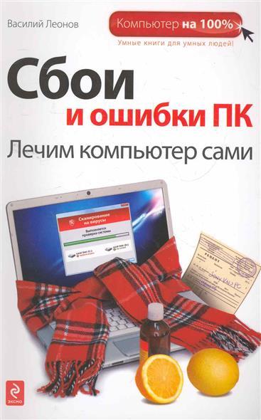 Леонов В. Сбои и ошибки ПК Лечим компьютер сами в и дикуль лечим спину от грыж и протрузий