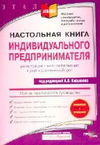 Настольная книга индивидуального предпринимателя Регистрация, налогообложение, учет, документооборот