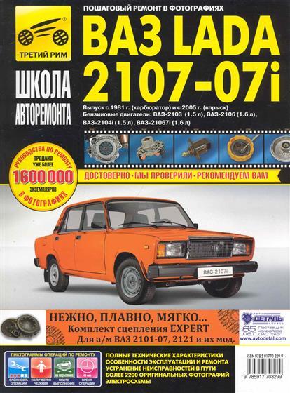 ВАЗ-2107 ВАЗ-2107i с 1981/2005 в фото