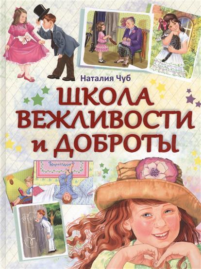 Чуб Н. Школа вежливости и доброты чуб н первая книга маленького почемучки