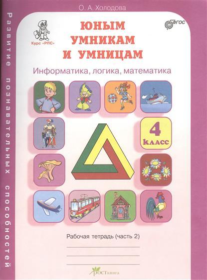 Юным умникам и умницам. Информатика, логика, математика. Развитие познавательных способностей. Рабочая тетрадь (часть 2). 4 класс. Издание 3-е, переработанное