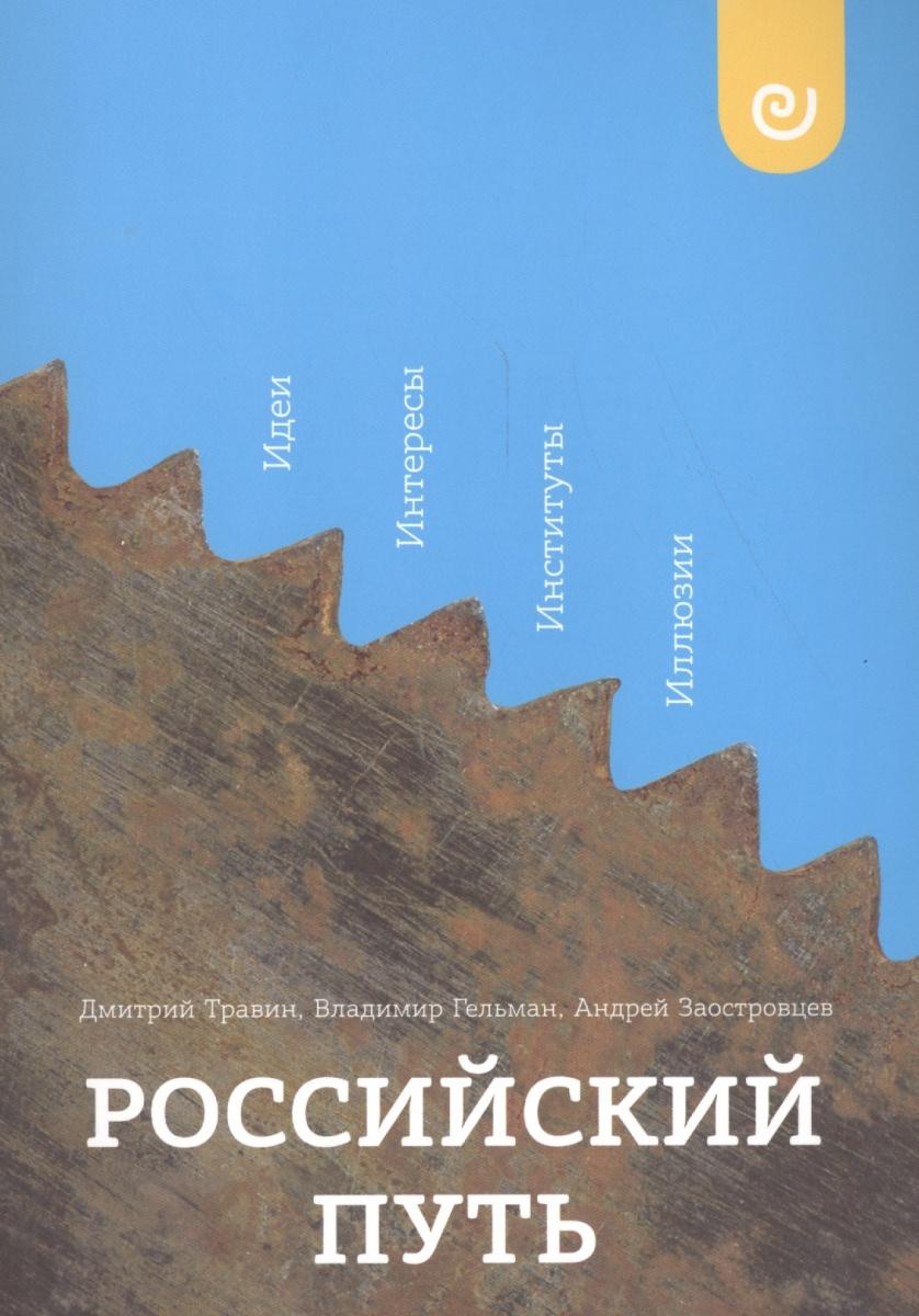 Российский путь: Идеи. Интересы. Институты. Иллюзии