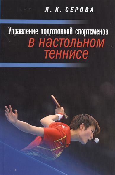 Управление подготовкой спортсменов в настольном теннисе. Учебное пособие