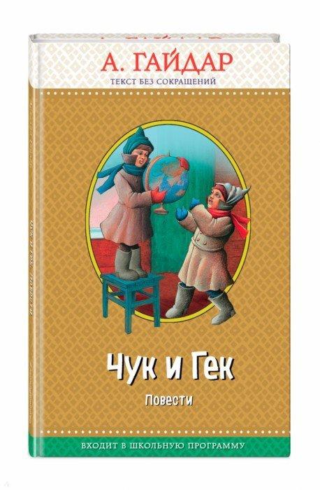 Гайдар А. Чук и Гек: повести гайдар а чук и гек повести и рассказы
