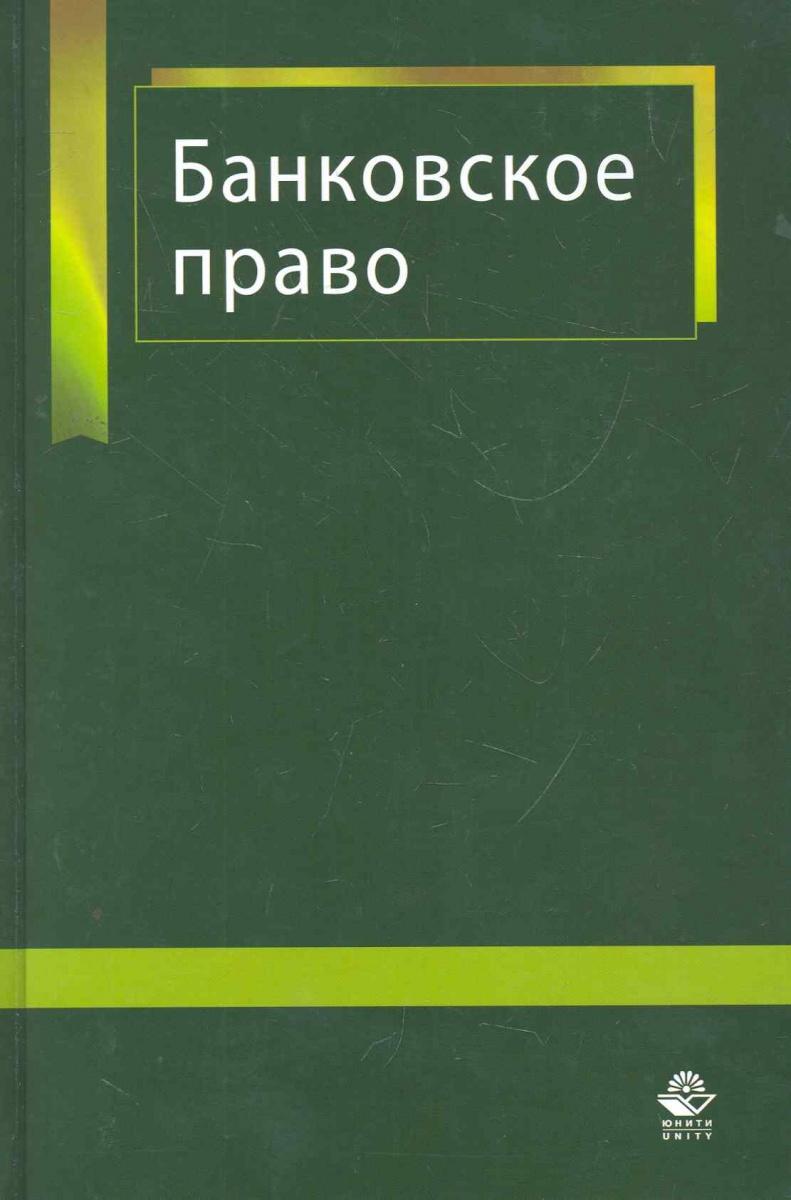 Тавасиев А. (ред.) Банковское право