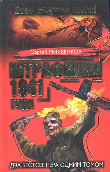 Михеенков М. Штрафники 1941 года. Всем смертям назло! кисляков м в раскаленная броня танкисты 1941 года