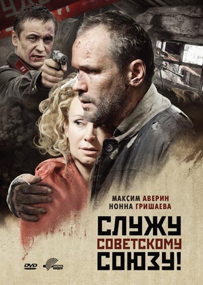 Служу Советскому Союзу (DVD) (Кармен видео)