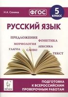 Русский язык. Подготовка к всероссийским проверочным работам. 5 класс