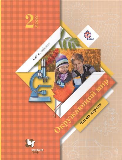 Окружающий мир. 2 класс. Учебник для учащихся общеобразовательных организаций. В двух частях. Часть первая