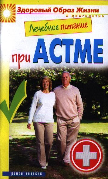 Лечебное питание при астме