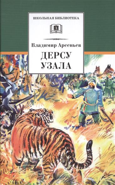 Арсеньев В. Дерсу Узала. Роман