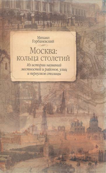 Москва Кольца столетий
