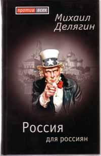 Россия для россиян