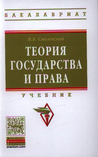 Смоленский М. Теория государства и права. Учебник