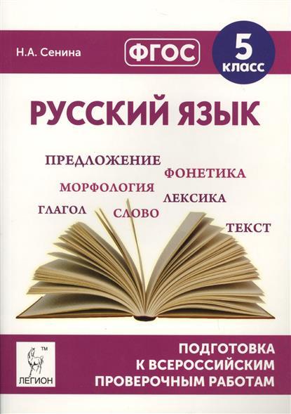 Сенина Н. Русский язык. Подготовка к всероссийским проверочным работам. 5 класс ISBN: 9785996609611 soundtronix s 174